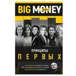 Книга Є. Черняк Big Money. Принципи перших. Книга 2