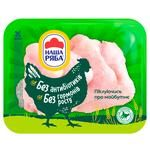 Nasha Ryaba Broiler Chicken Wing Chilled PET package ~ 500-650g