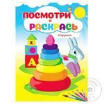 Look and Paint Cars Book (ru)