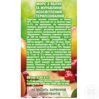 Морс Садочок Яблуко та журавлина 0,95л - купити, ціни на Ашан - фото 2