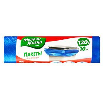 Пакеты для мусора Мелочи Жизни Стандарт 120л 10шт - купить, цены на Ашан - фото 1