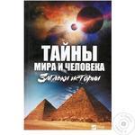 Книга Таємниці Миру і Людини загадки історії
