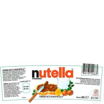 Nutella Hazelnut And Cocoa Spread 200g - buy, prices for Novus - image 2
