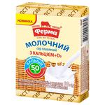 Ferma Milk Processed Cheese 55% 90р
