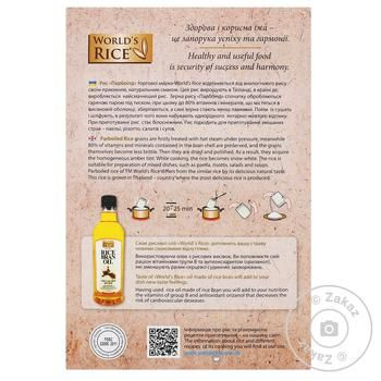 Рис Ворлдс Райс парбоилд длиннозерный шлифованный пропаренный в пакетиках 400г - купить, цены на Novus - фото 2