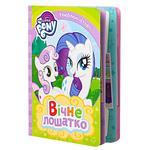 My Little Pony Eternal Foal Book