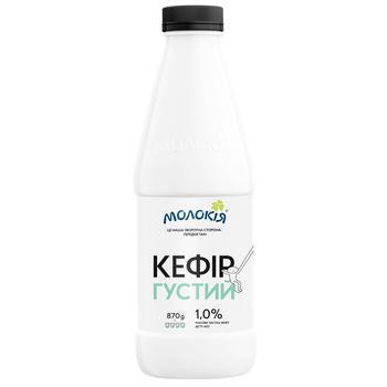 Кефир Молокія густой 1% 870г - купить, цены на УльтраМаркет - фото 1