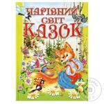 Книга Чарівний світ казок