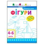 Книга Математика до школи. АРТ: Прописи-тренажери. Фігури