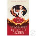 Книга 100 Захоплюючих Історій Любові