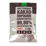 Какао-порошок Комунарка, 150г