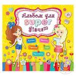 Книга Альбом для super-девушек