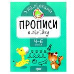 Torsing Book Prescriptions With Stickers In Line