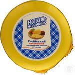 Сыр Наш молочник Российский фасовка
