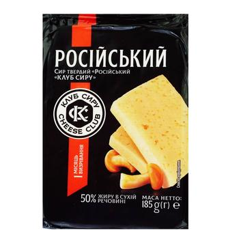 Сыр Клуб сиру Российский 50% 200г - купить, цены на Фуршет - фото 1