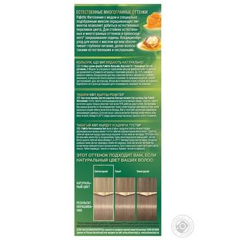 Крем-фарба для волосся Palette Naturals 9-1 Холодний Світло-русявий 110мл - купити, ціни на МегаМаркет - фото 5