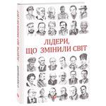 Книга Лідери, що змінили світ