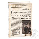 Книга Діббук з Градоначальницької