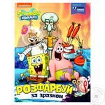 Книга SpongeBob SquarePants Розфарбуй за зразком