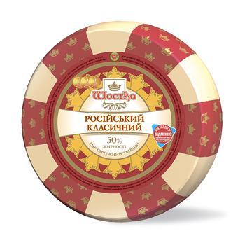 Сыр Шостка Российский Классический твердый 50%