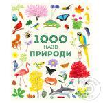Книга 1000 названий природы