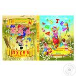 Книга Азбука и Любимые Сказки