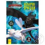 Книга Как приручить дракона 3 Цветные приключения. Школьное расписание с наклейками