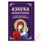 Book The ABC Of Orthodoxy