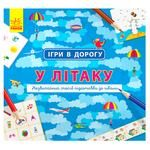 Игры в дорогу В самолете украинский язык
