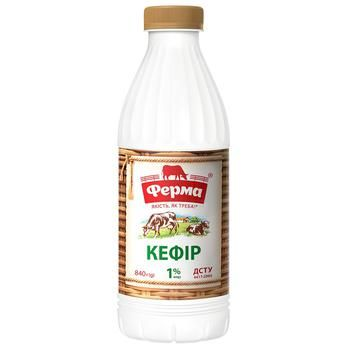Кефір Ферма 1% 840г