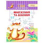Книга Торсінг Практикум множення та ділення 2 клас
