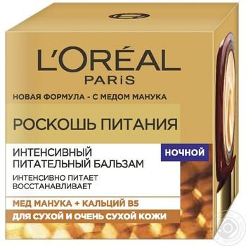 L'Oreal Luxury Nutrition Rich Care Night Cream. - buy, prices for Novus - image 1