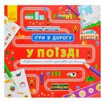 Игры в дорогу В поезде украинский язык