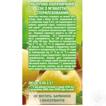 Sadochok apple-strawberry juice 0,95l - buy, prices for Furshet - image 3