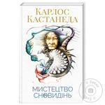 Книга Искусство сновидений