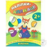 Книга Наклейки-аппликации для малышей. Белочка