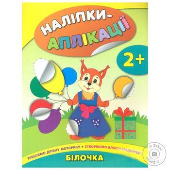 Книга Наліпки-аплікації для малят. Білочка - купити, ціни на УльтраМаркет - фото 1