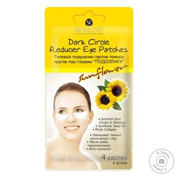 Skinlite Sunflower Gel Against Dark Circles Under The Eyes Face Pads 4pcs - buy, prices for CityMarket - photo 1