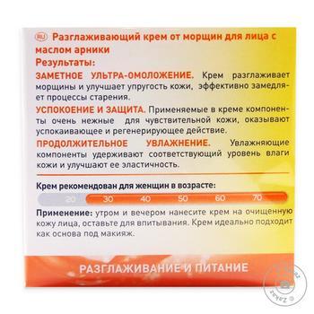 Cream Lirene to deep wrinkles 50ml - buy, prices for Novus - image 2