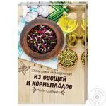 Книга Корисні делікатеси з овочів і коренеплодів