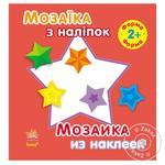 Книга Мозаика из наклеек Форма 2+