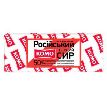 Сир Комо російський 50% ваговий