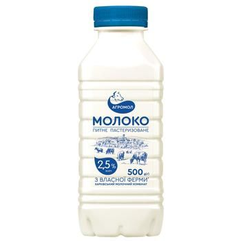 Agromol Drinking Pasteurized Milk 2.5% 500g