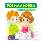 Книга Розмальовка малюкам зелена