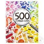 Книга 500 первых слов