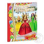 Книга Книжка-раскраска Прекрасные принцессы