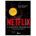 Книга Р. Гастингс, Э. Маер Netflix и культура инноваций
