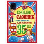 Книга English Словник у малюнках