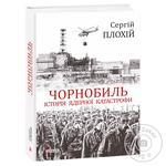 Книга Чернобыль. История ядерной катастрофы