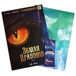 Журнал-комікс Земля Драконів
